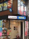 NOVA・みやび天神橋校