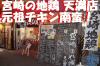 【炭火焼き 宮崎地鶏】絶対鮮度に自信あります!!宮崎の地鶏天満店