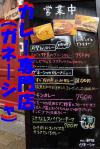 【カレー専門店 ガネーシャ】 090-8483-8117