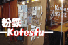 【お好み焼・鉄板工房 粉鉄】 〜Kotetus〜 この度3月中旬にリニューアルオープンします!!