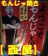 【もんじゃ焼・西屋】大阪育ちのもんじゃ焼:06-4801-6248