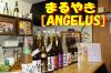 【まるやき ANGELUS】 酒処 アンジェラス 070-5659-2411