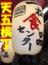 天五の名物 一松食品センター 【天五横丁】