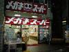 メガネスーパー大阪天六店
