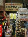 江州屋ふとん店